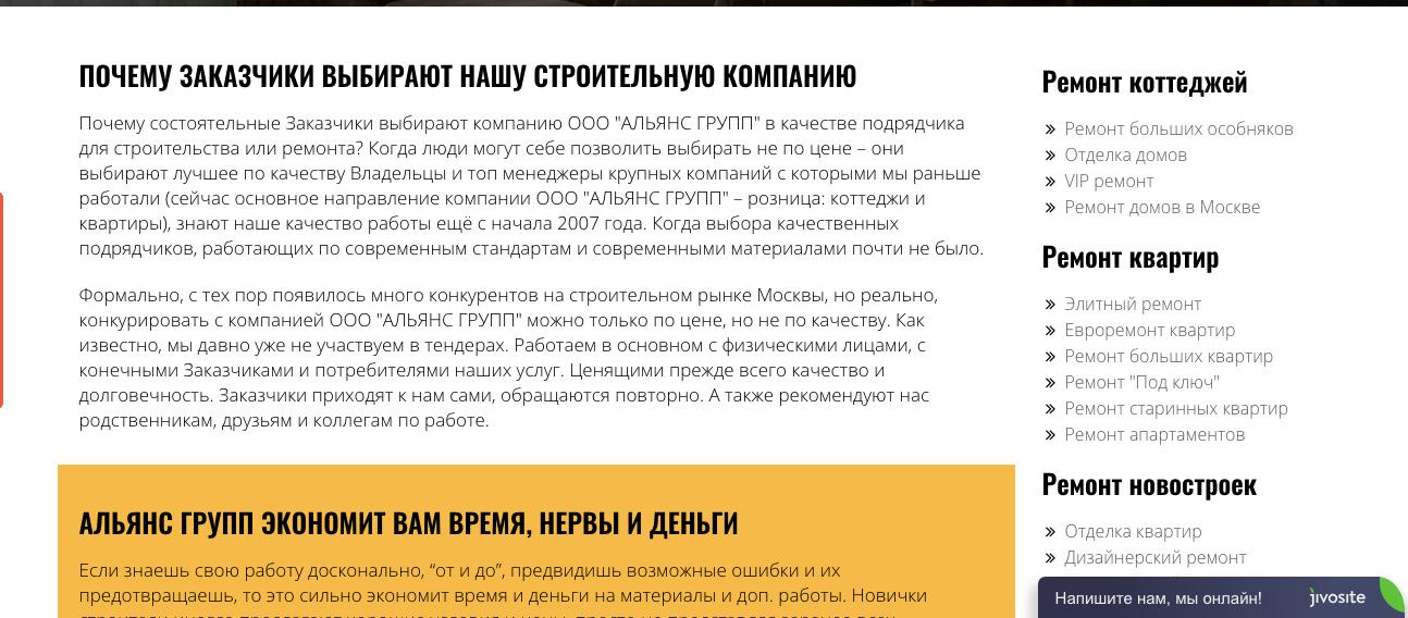Альянс Групп Красногорск отзывы