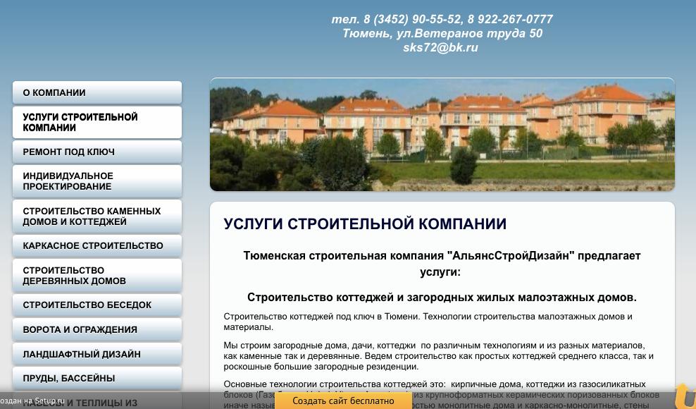 ООО Альянс аферисты
